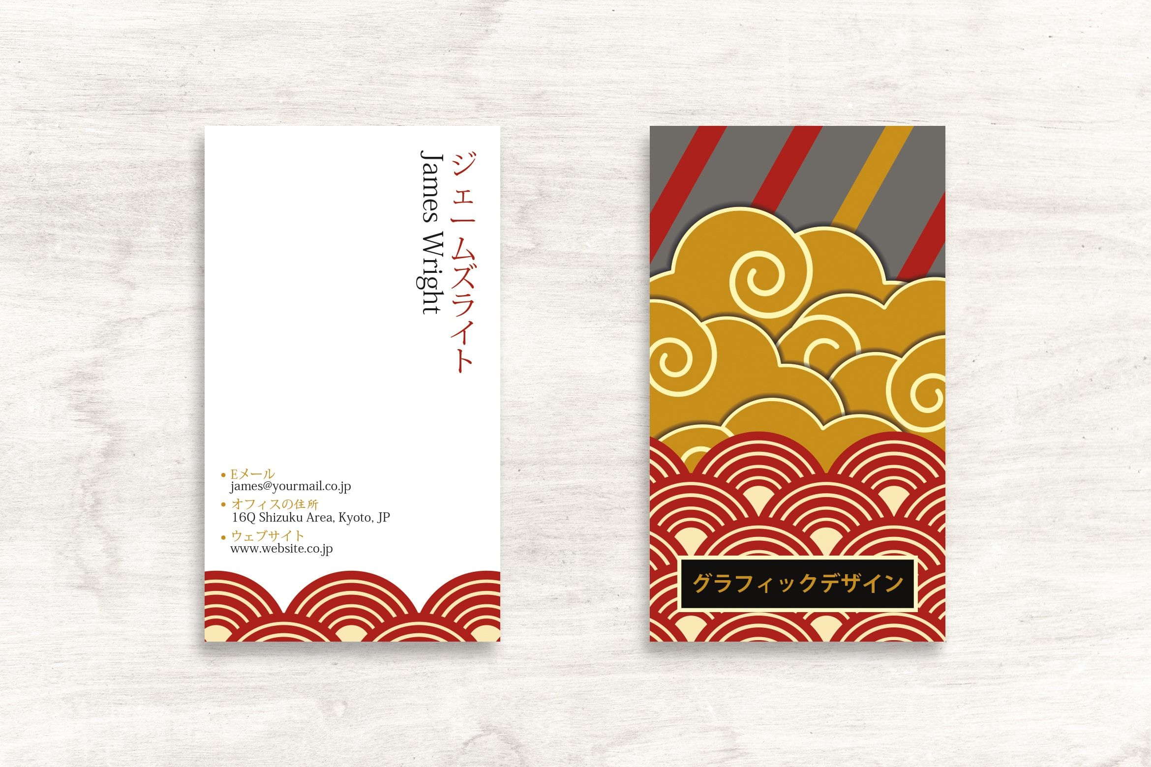 Business Card - Japan Theme